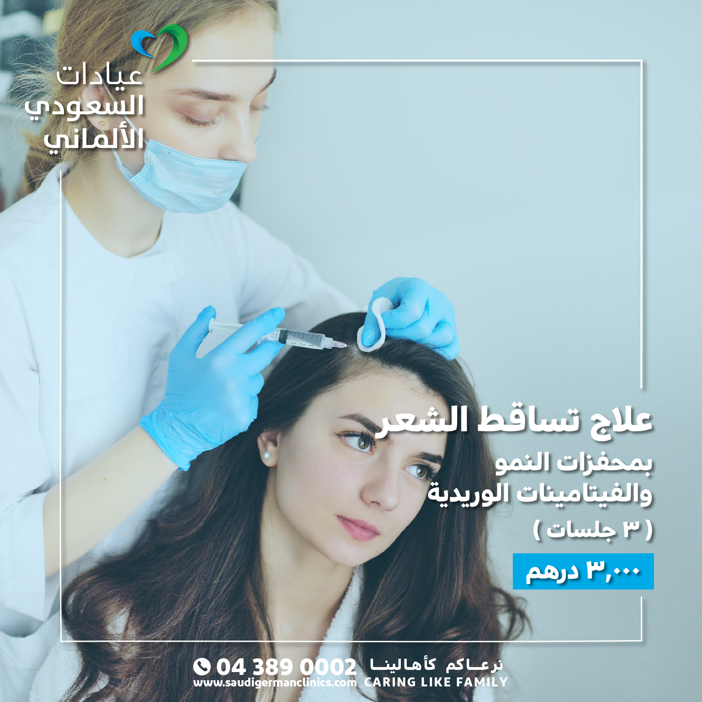 Clinic Package-3-10-2021 Arabic-07