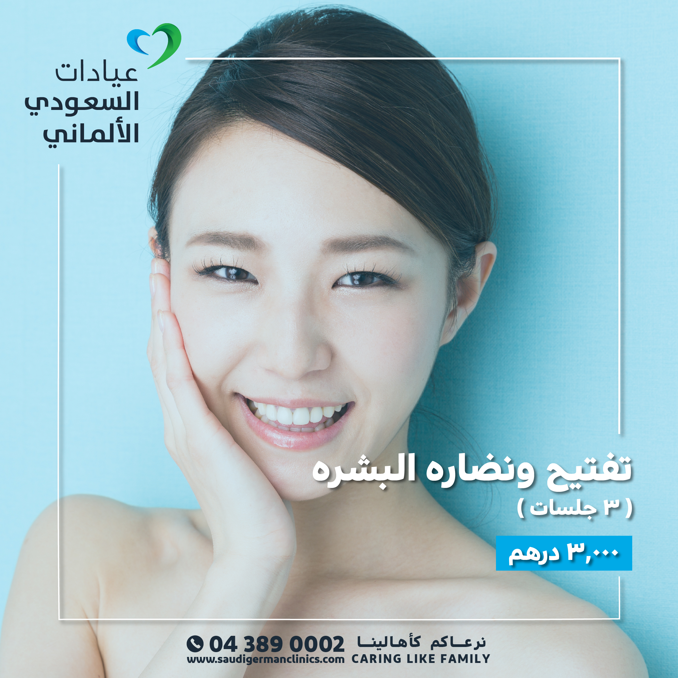 Clinic Package-3-10-2021 Arabic-08