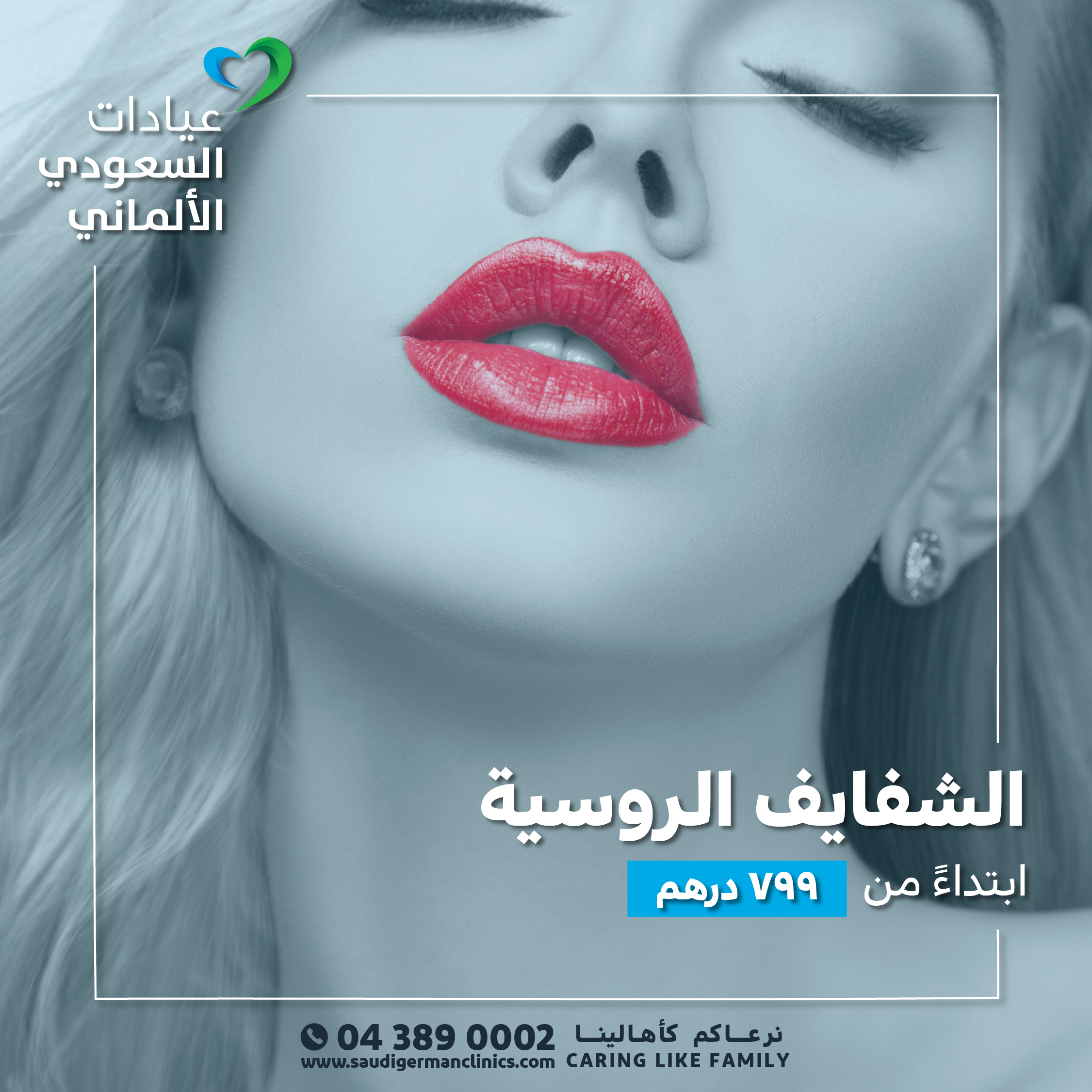 Clinic Package-3-10-2021 Arabic-11