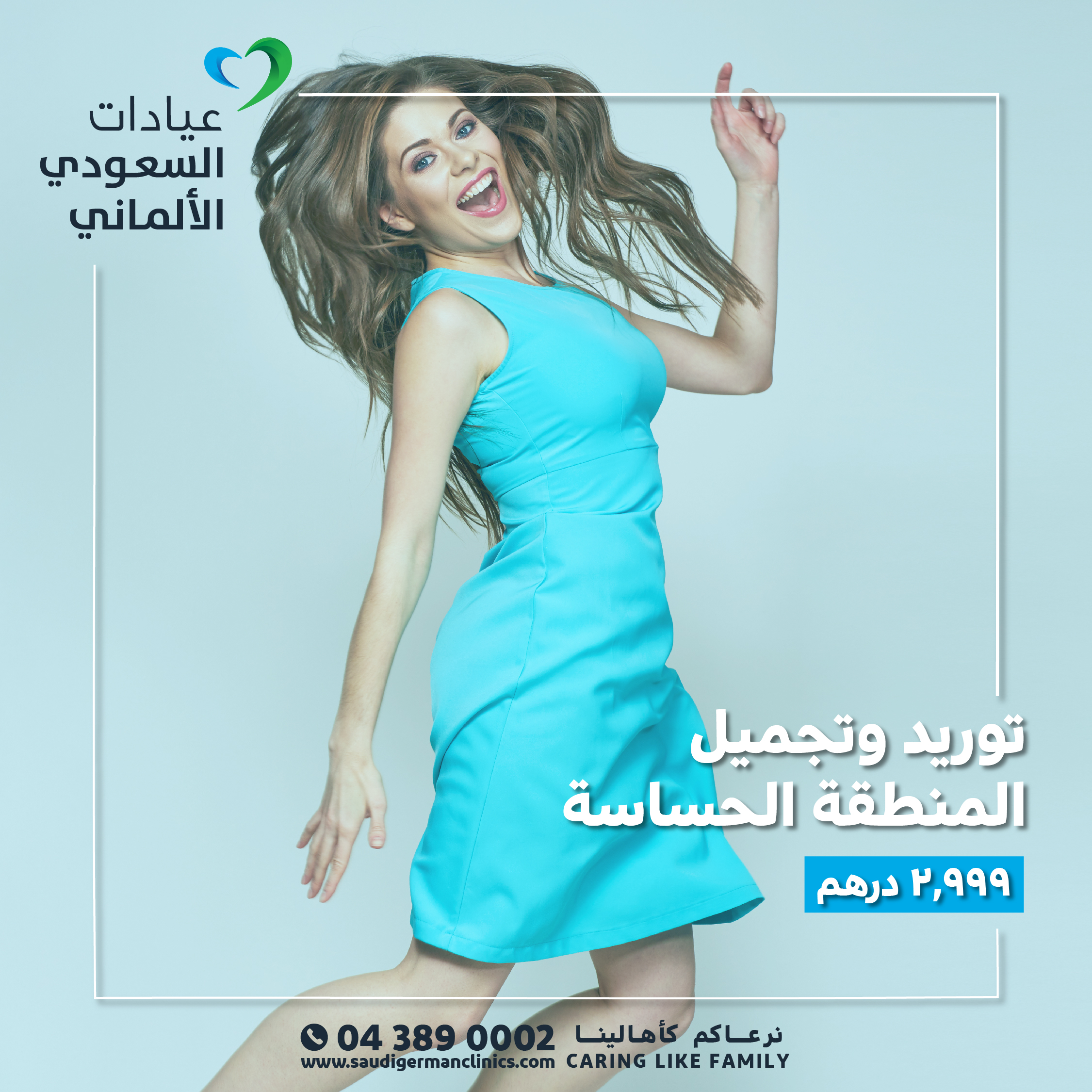 Clinic Package-3-10-2021 Arabic-12