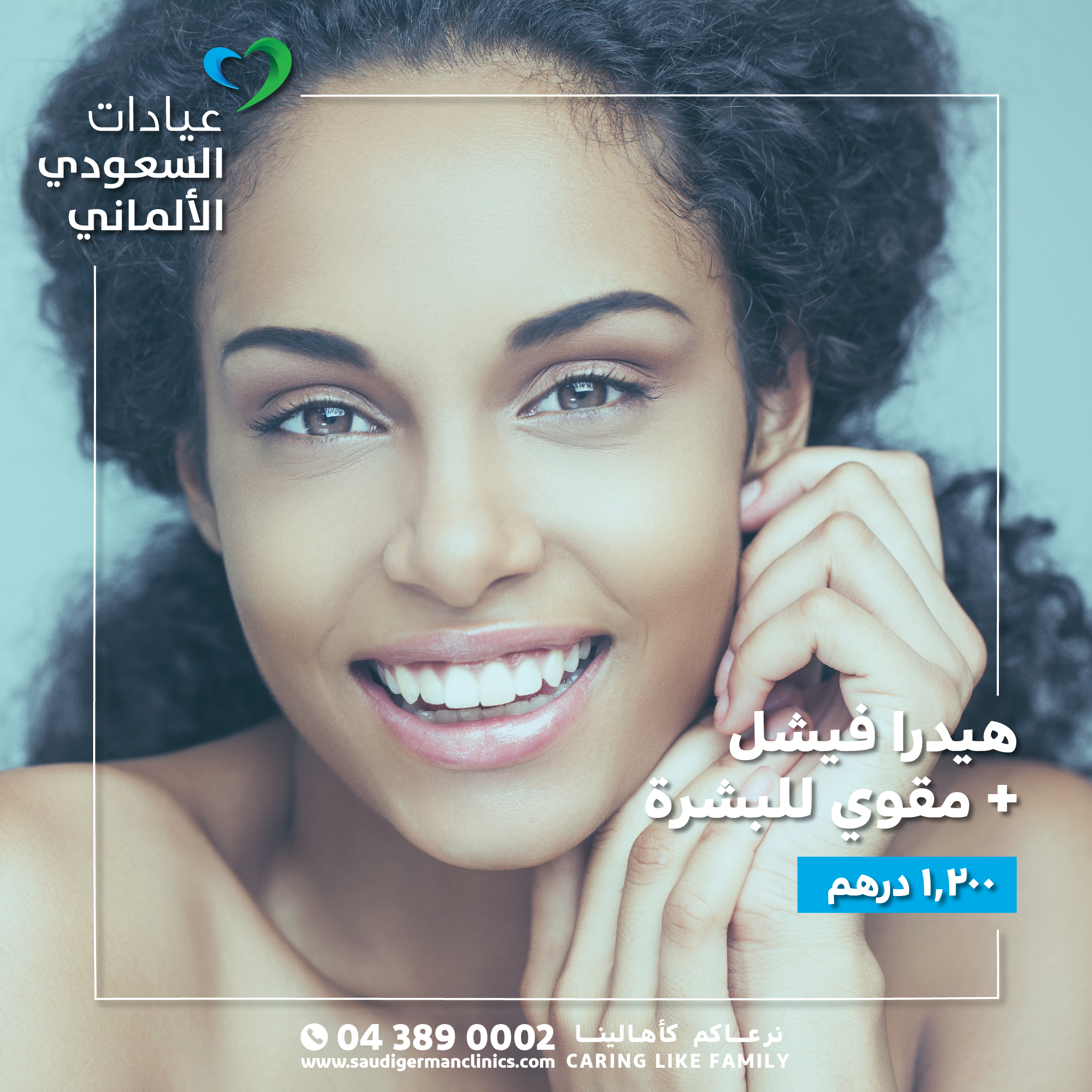 Clinic Package-3-10-2021 Arabic-13